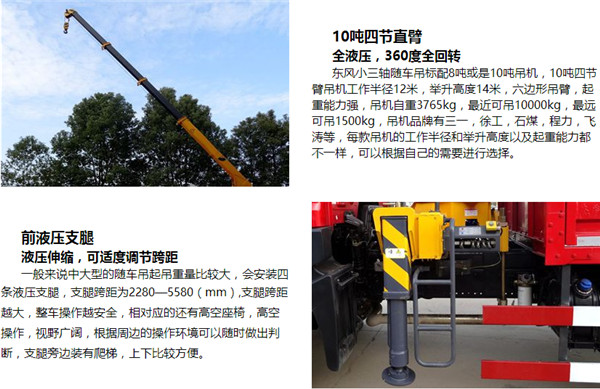 东风小三轴10吨随车吊
