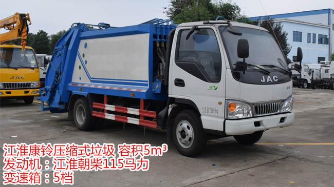 江淮压缩式垃圾车
