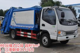 武汉李总订购江淮压缩式垃圾车